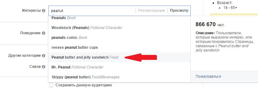 Арахисовое масло и сэндвичи с джемом